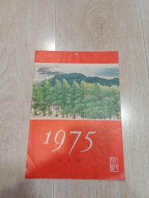 1975年雙月歷(16開上下翻文革掛歷 漂亮彩圖附1976年日歷)