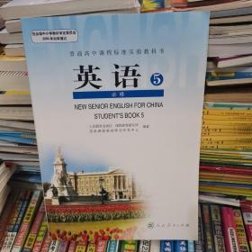 普通高中课程标准实验教科书英语5,高中英语课本必修5——干净无字迹