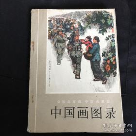 中国画图录 全国连环画中国画展览