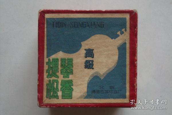 高級  提琴松香  北京通縣西集綜合廠