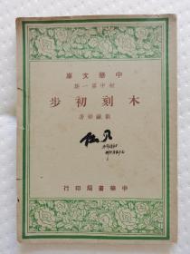 木刻初步(民国,中华书局)