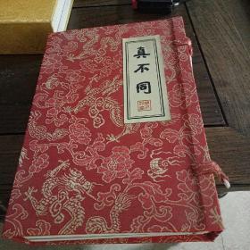 真不同 (一函四册)红色锦盒