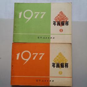 年画缩样(1—2册)