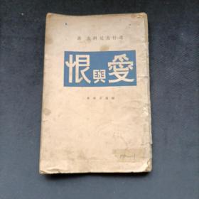 爱与恨小说集  (1944年)(货a62)