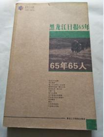 黑龙江日报65年:65年65人1945-2010