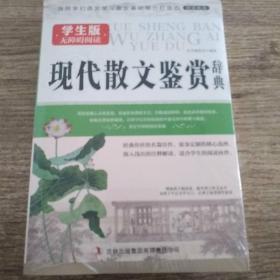 现代散文鉴赏辞典--学生版国学新阅读