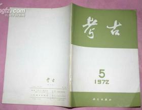 文物(1972年第5期)