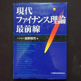 现代金融理论最前线【日文原版】
