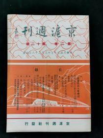 京滬周刊  第2卷   第12期