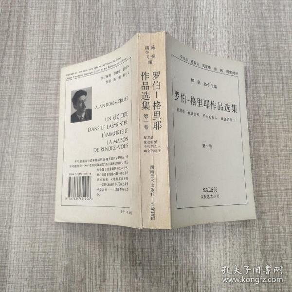罗伯-格里耶作品选集(第一卷)