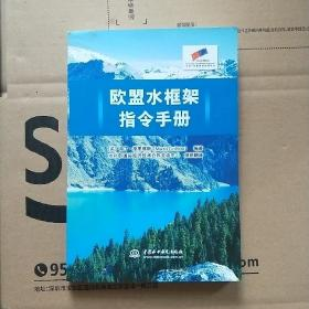 欧盟水框架指令手册
