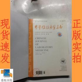 中华检验医学杂志 2004  1-6精装合订本