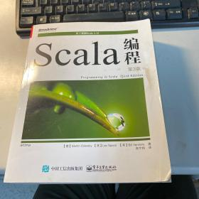 Scala编程(第3版)  保证 正版 照片 实拍 3L32上