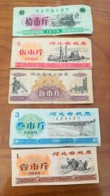 河北省糧票