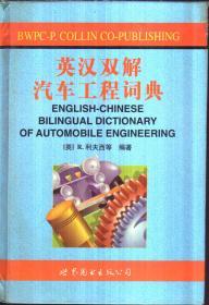 英汉双解汽车工程词典(精装)