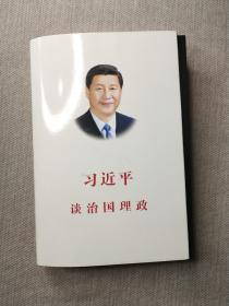 习近平谈治国理政(精)
