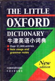 牛津英语小词典(精装)