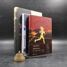 每周一礼24:王安忆签名《姊妹行》+ 绿妖签名《世界尽头是北京》毛边本 (精装,一版一印)+ 雪漠签名《深夜的蚕豆声:丝绸之路上的神秘采访》