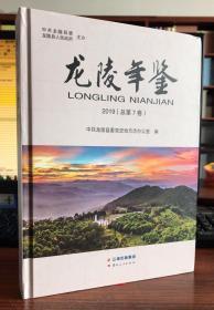 龙陵年鉴.2019
