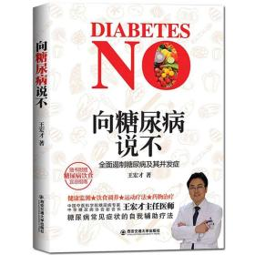 养生堂专家王宏才专著 向糖尿病说不 遏制糖尿病及其并发症自我辅助疗法怎么吃中医保健生活常识正版销畅书籍附赠糖尿病饮食宜忌