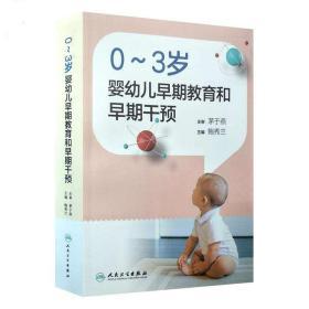 0-3岁婴幼儿早期教育和早期干预鲍秀兰主编2018年7月出版婴幼儿母婴保健儿童发育规律发展教育儿童书籍 人民卫生出版社