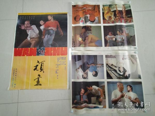 (電影海報)頑主《組合系列》(二開)于1988年上映,峨眉電影制片廠攝制,品相以圖為準