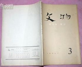 文物(1977年第3期)