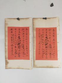 约民国时期  叶景葵  老诗稿2页  每个尺寸20x14