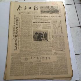 南方日报 1963年3月