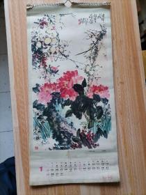 1979年掛歷  封面:美人蕉(6開)