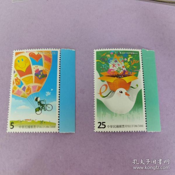 紀333 2016世界郵展紀念郵票 2全    帶邊紙  :原膠全品
