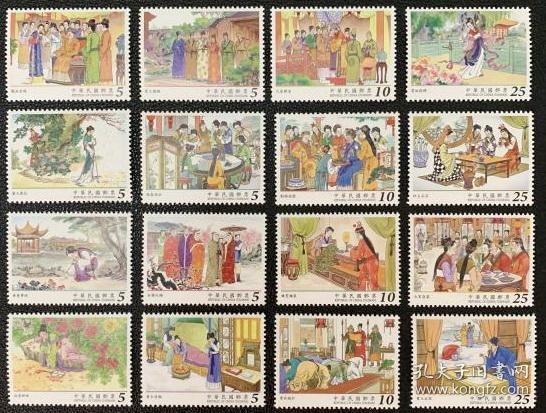 臺灣郵政用品、郵票、新票、藝術小說古典小說紅樓夢5輯大全套