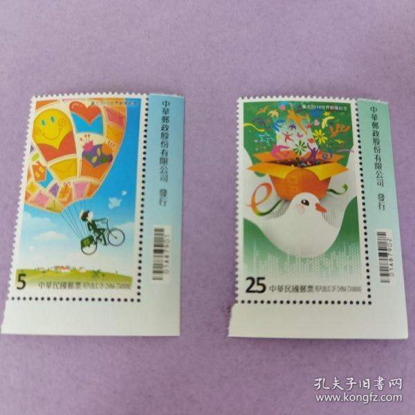 紀333 2016世界郵展紀念郵票 2全   帶郵政公司銘   原膠全品