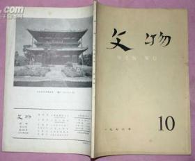 文物(1977年第10期)