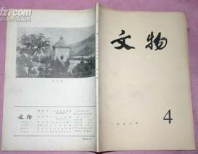 文物(1978年第4期)