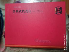 签名本:中国宋代家具—研究与图像集成(精装校订本)