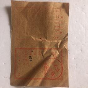 文革  泉州市储金会证