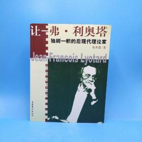 让一弗. 利奥塔(一版一印5000册)跨世纪西方当代思想家画传