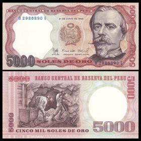 秘魯 5000沙奧紙幣 1985年 外國錢幣