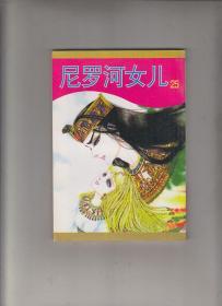 尼罗河女儿(黑白漫画)25