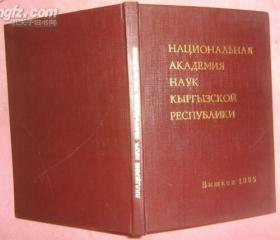 吉尔吉斯斯坦民族科学院(俄文原版)