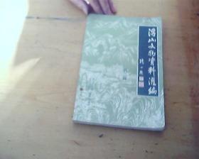 浮山文物资料汇编(第二辑)