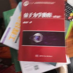 """量子力学教程(第3版)/""""十二五""""普通高等教育本科国家级规划教材"""