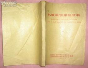 汉俄军事用语资料(18页汉俄对照林副主席指示)