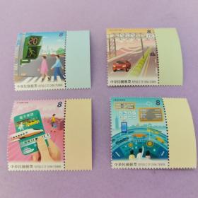 特683 智慧運輸建設郵票   帶邊   原膠全品