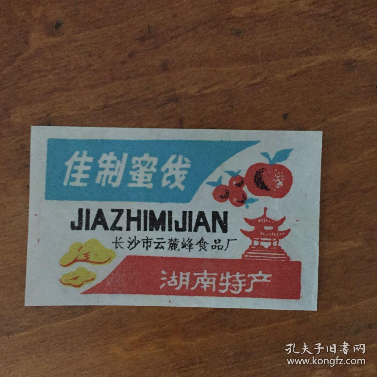 老商标:佳制蜜饯湖南特产