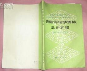 巴里坤哈萨克族风俗习惯(国家民委民族问题五种丛书之一中国少数民族社会历史调查资料丛书)