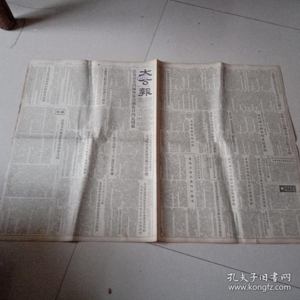 大公報1955年十月二十九曰