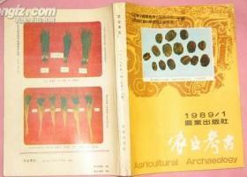 农业考古(1998年第1期)--第二届农业考古国际学术讨论会论文专集