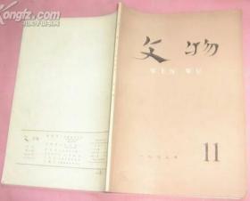 文物(1973年第11期)